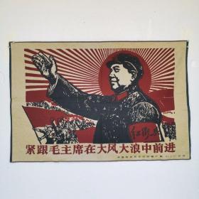 毛主席文革刺绣织锦画红色收藏编号3