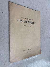 四川大学图书馆中文过期报纸简目1883-1949