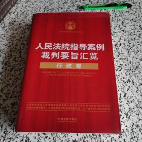 人民法院指导案例裁判要旨汇览(行政卷)