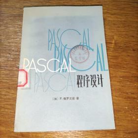 pascal程序设计(馆藏实物图)
