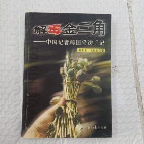解毒金三角:中国记者跨国采访手记