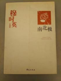 穆时英代表作:南北极:中国现代文学百家    库存书   2021.6.7