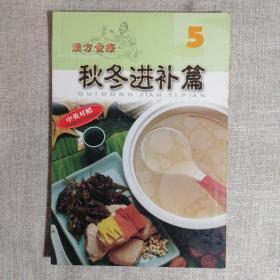 汉方食疗5 秋冬进补篇