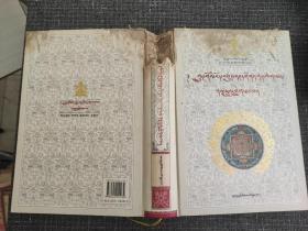 中国藏传佛教寺院历史及现状研究. 甘肃卷 : 藏文  【有瑕疵,品见图】