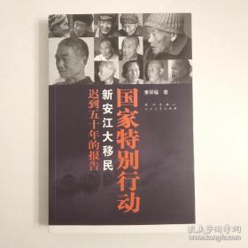 国家特别行动(新安江大移民迟到五十年的报告)