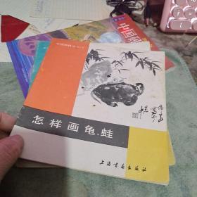 中国画技法入门 、 怎样画龟、蛙