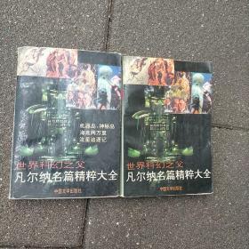 世界科幻之父风尔纳名篇精粹大全 上下全两册