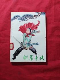 剑笛奇侠(全一册)