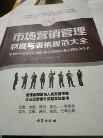 市场营销管理制度与表格规范大全:全新修订第4版,为中国企业量身定做的市场营销规范化管理实务全书