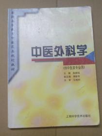 普通高等教育中医药类规划教材:中医外科学(供中医类专业用)