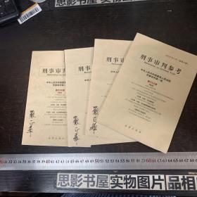 刑事审判参考【1999年第1.2.3.4辑合售】