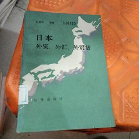日本外资外汇外贸法