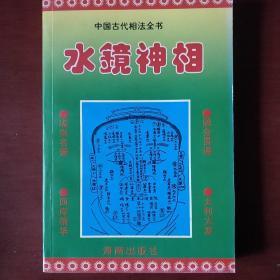 《水镜神相》中国古代相法全书  明清俗典 大32开 私藏 基本全新  书品如图