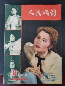 人民戏剧 1980年第4期