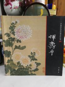 中国画大师经典系列丛书恽寿平