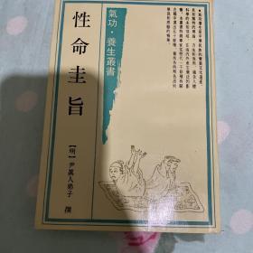 性命圭旨:氣功·養生叢書