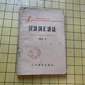 汉语词汇讲话