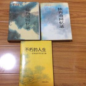 开国上将陈再道研究3册合售:陈再道回忆录上下册(一版一印)不朽的人生-陈再道上将纪念文集