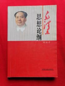 毛泽东思想论纲 (阎治才 著,吉林人民出版社)
