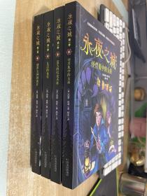 童立方·永夜之城系列儿童文学(套装全4册)想象力爆棚的新世纪经典,奇幻文学和悬疑推理巧妙融合!