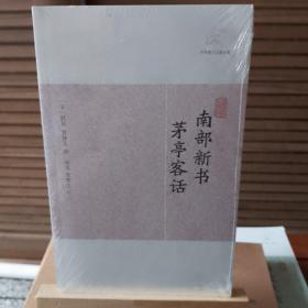 历代笔记小说大观:南部新书·茅亭客话