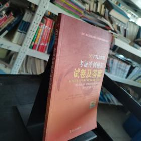 考前冲刺模拟试卷及答案(2013年版)