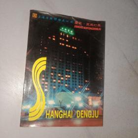 上海市照明灯具公司:建筑·民用灯具