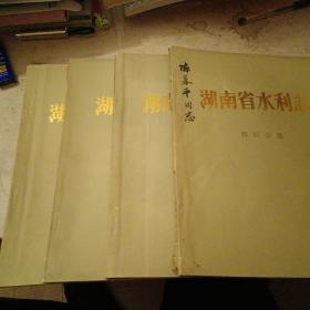湖南省水文志   (第一,二,三,四分册)