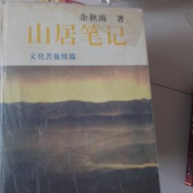 山居笔记:文化苦旅续篇