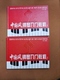 中国风钢琴入门教程2.3册