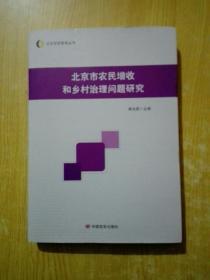 北京农研智库丛书:北京市农民增收和乡村治理问题研究
