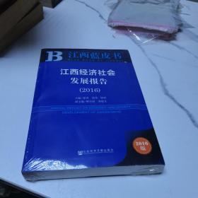 江西经济社会发展报告(2016)