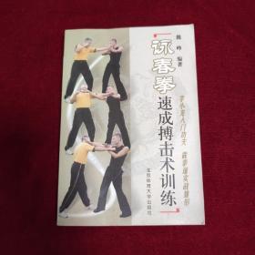 詠春拳速成搏击术训练