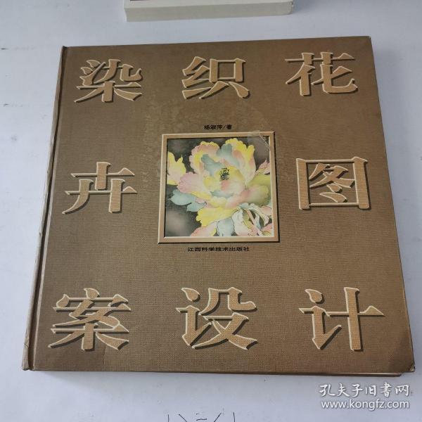 染织花卉图案设计