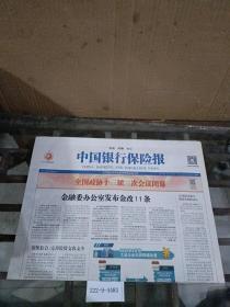 中国银行保险报2020年5月28日.