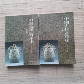 中国古代音乐史 上下