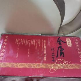金庸全集 新修版 全36册