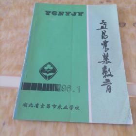 宜昌农业教育