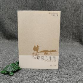 话说向阳湖:京城文化名人访谈录 (向阳湖文化丛书)