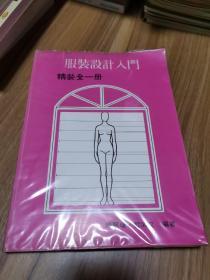 服装设计入门 精装全一册