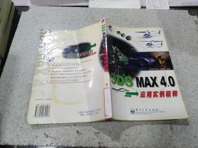 3DS MAX 4.0 应用实例精粹