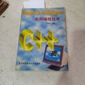 Visual C++ Windows实用编程技术 有笔记
