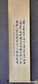 【尉天池】书法《毛主席词一首》已装裱,立轴,画心尺寸:112*34厘米