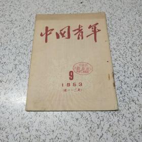中国青年1953年第9期(总112期)
