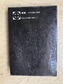 日本人の行动と思想2:亲鸾(日文原版)