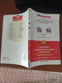 名医与您谈疾病丛书:癫痫(第2版)