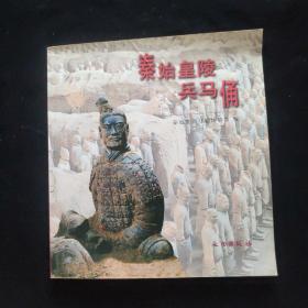 秦始皇陵兵马俑(中文版)签名本