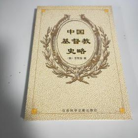 中国基督教史略