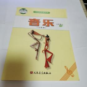 音乐(五线谱)七年级上册(义务教育教科书)