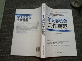 军人委员会工作规范(前封下侧微伤)